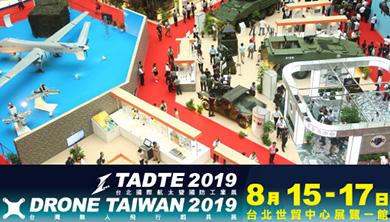 台北國際航太暨國防工業展開跑