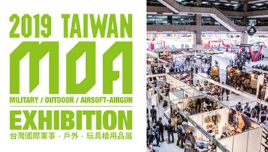 台灣國際軍事/戶外/玩具槍用品展