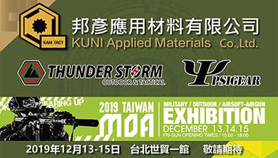 2019台灣國際軍事/戶外/玩具槍用品展(攤位編號B21)